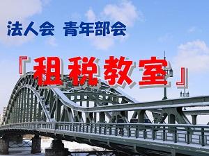 租税教室旭橋